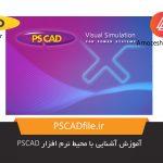 آموزش آشنایی با محیط نرم افزار PSCAD