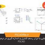 آشنایی با ابزار رسم، کنترل و اندازه گیری در نرم افزار PSCAD