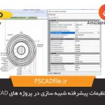مدلسازی خطوط انتقال و کابل ها در نرم افزار PSCAD