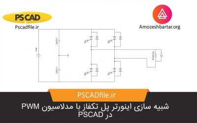 شبیه سازی اینورتر پل تکفاز با مدلاسیون PWM در PSCAD