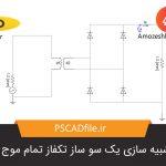 شبیه سازی یکسوساز تکفاز تمام موج پل در PSCAD