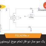 شبیه سازی یکسوساز دو فاز تمام موج تریسوری در PSCAD