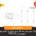 شبیه سازی یک سو ساز سه فاز تمام موج کنترل شده در PSCAD