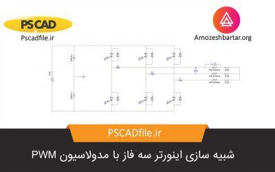 شبیه سازی اینورتر سه فاز با مدلاسیون PWM در PSCAD