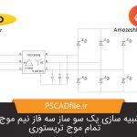 شبیه سازی یک سو ساز سه فاز تمام موج تریسوری کنترل شده در PSCAD