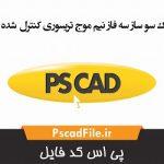 شبیه سازی یک سو ساز سه فاز نیم موج تریسوری کنترل شده در PSCAD