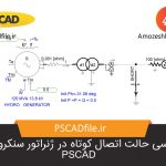 بررسی حالت اتصال کوتاه در ژنراتور سنکرون در PSCAD
