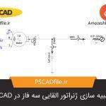 شبیه سازی ژنراتور القایی سه فاز در PSCAD