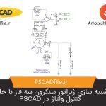 شبیه سازی ژنراتور سنکرون سه فاز با حلقه کنترل ولتاژ در PSCAD