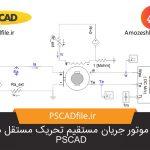 شبیه سازی موتور جریان مستقیم تحریک مستقل در PSCAD