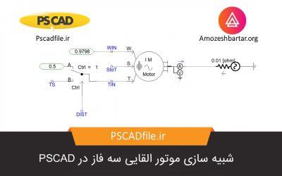 شبیه سازی موتور القایی سه فاز در PSCAD