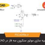 شبیه سازی موتور سنکرون سه فاز در PSCAD