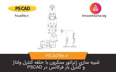شبیه سازی ژنراتور سنکرون با حلقه کنترل ولتاژ و کنترل بار فرکانس در PSCAD