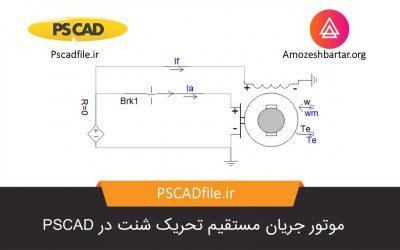 شبیه سازی موتور جریان مستقیم تحریک شنت در PSCAD
