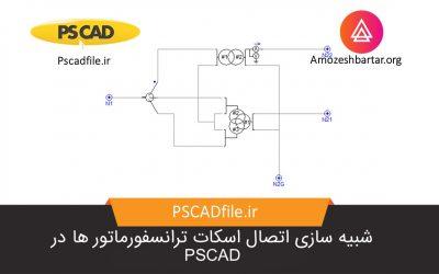 شبیه سازی اتصال اسکات ترانسفورماتور ها در PSCAD