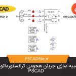 شبیه سازی جریان هجومی ترانسفورماتور در PSCAD