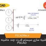 شبیه سازی سیستم چند ماشینه در شبکه قدرت در PSCAD