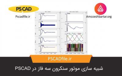 شبیه سازی اتصال تولید پراکنده به شبکه با سیستم کنترل SPWM در PSCAD