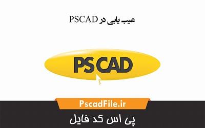 عیب یابی در PSCAD