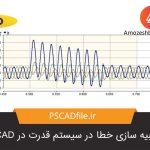 شبیه سازی خطا در سیستم قدرت در نرم افزار Pscad